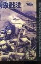 The Script Of #1 : Jiro Kuwata et son Bat-Manga 7