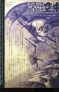 The Script Of #1 : Jiro Kuwata et son Bat-Manga 8