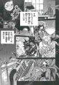 Un premier aperçu du manga Batman and the Justice League 6